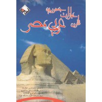 قانون مجازات جمهوری عربی مصر