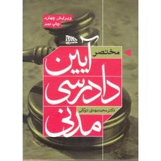 مختصر آیین دادرسی مدنی