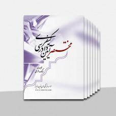 مجموعه کامل هفت جلدی کتب مختصر