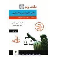 نکات برتر حقوق جزای عمومی و اختصاصی ساولانی