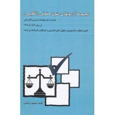 تست متون حقوقی محمود رمضانی