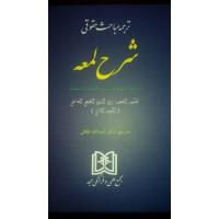 ترجمه مباحث حقوقی شرح لمعه لطفی