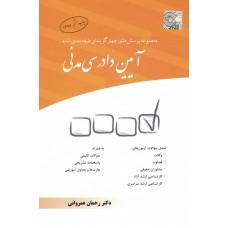 مجموعه پرسشهای آیین دادرسی مدنی عمروانی