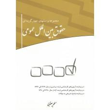مجموعه پرسشهای ( تست ) حقوق بین الملل عمومی یعقوبی