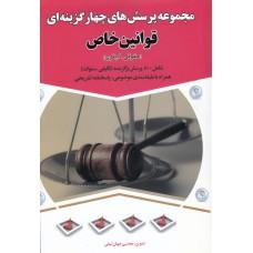 مجموعه پرسشهای قوانین خاص(حقوقی و کیفری)